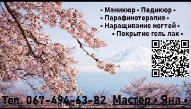 Маникюр