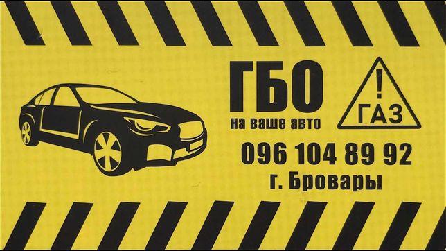 ГБО ГАЗ на авто монтаж обслуживание ремонт