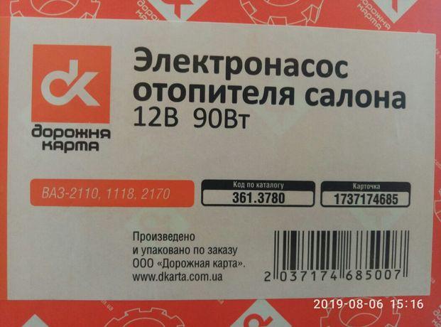 Электронасос отопителя салона ВАЗ 2110/1118/2170