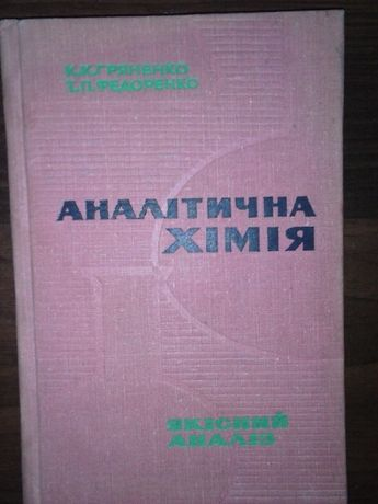Аналітична хімія. К.К.Гряненко, Т.П.Федоренко