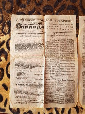 """Оригинал газеты """"Комсомольская правда"""" за 9 мая 1945 год"""