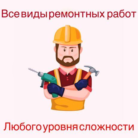 Строительные работы,евроремонт(любого уровня сложности)
