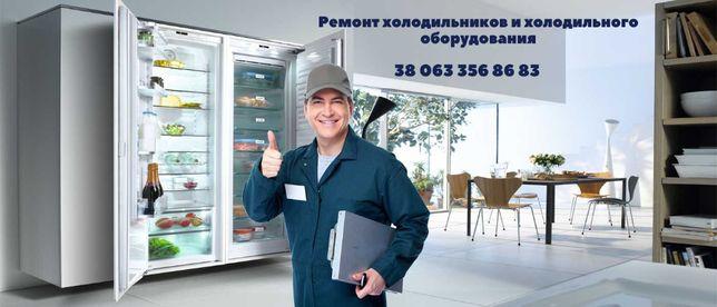 Мастер по ремонту холодильников, стиральных и посудомек