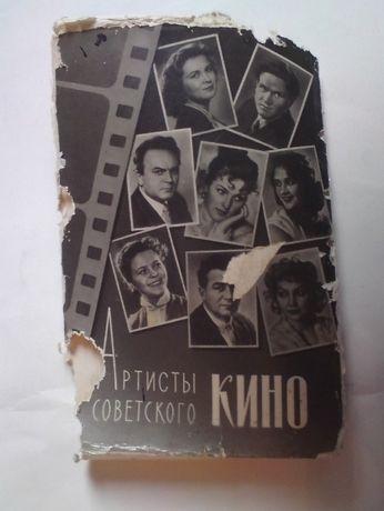 Коллекция набор 12 шт фотоснимки Артисты советского кино. СССР
