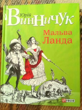 "Юрій Винничук ""Мальва Ланда"""