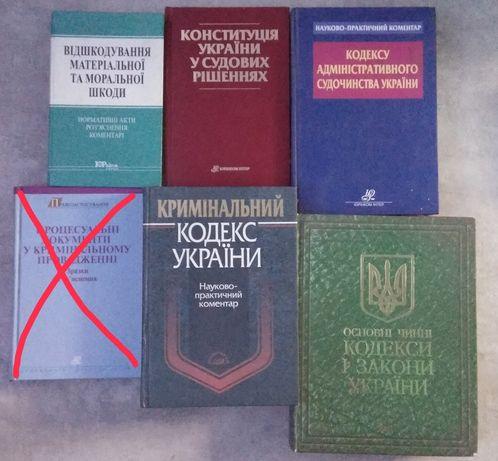 Юридична література різних років (25 книг)