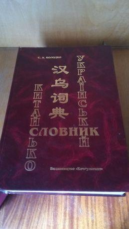 Словарь Китайско-Украинский