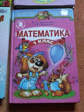 Математика М.В. Богданович