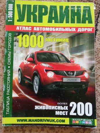 Атлас автомобільних доріг