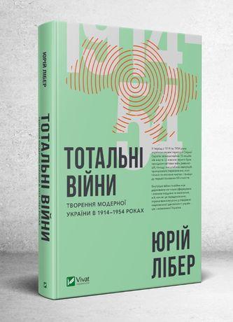 Юрій Лібер «Тотальні війни. Творення модерної України у 1914-1954»