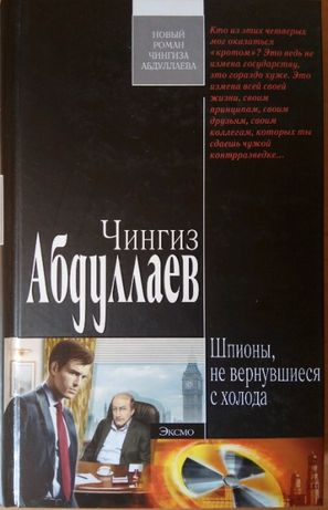 Книга Чингиза Абдуллаева