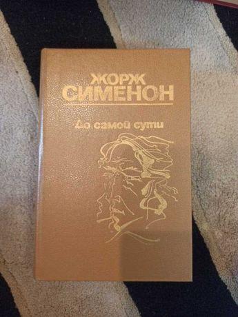 Книга, жорж сименон, до самой сути