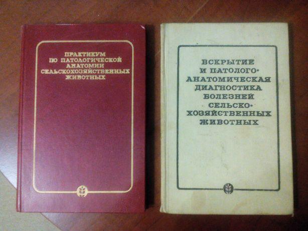 Учебники по патанатомии с.х. животных