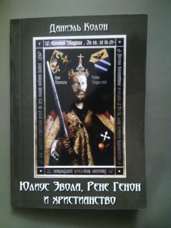 Эвола, Генон и христианство