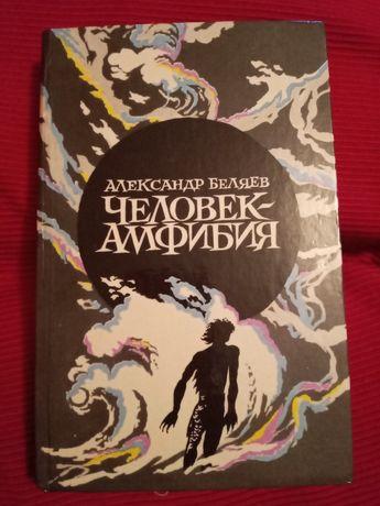 Книга Человек-амфибия, Звезда Кэц, Остров погибших кораблей А. Е. Беля