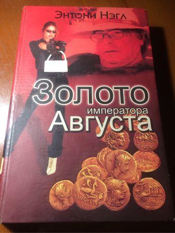 Энтони Нэгл Золото императора Августа