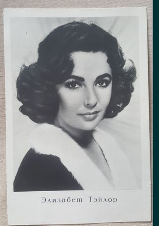 Elizabeth Taylor/ Элизабет Тейлор открытка