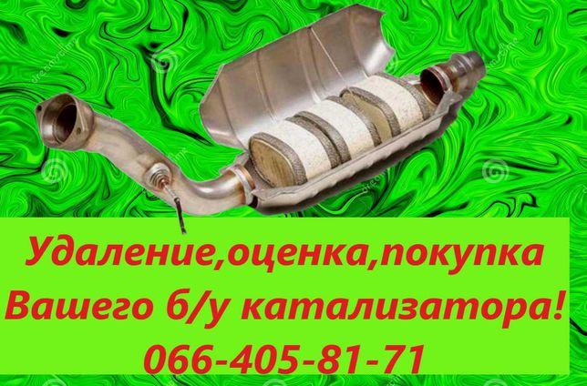 Выкуп,скупка,продажа б/у катализаторов,сажевый фильтр,выхлопная систем
