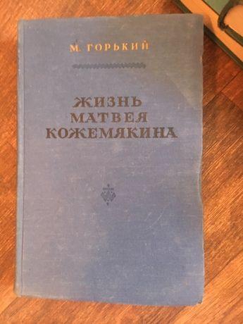 Горький Максим. Жизнь Матвея Кожемяки. 1956 год.