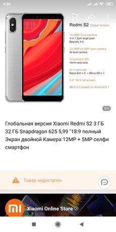 Телефон redmi s2