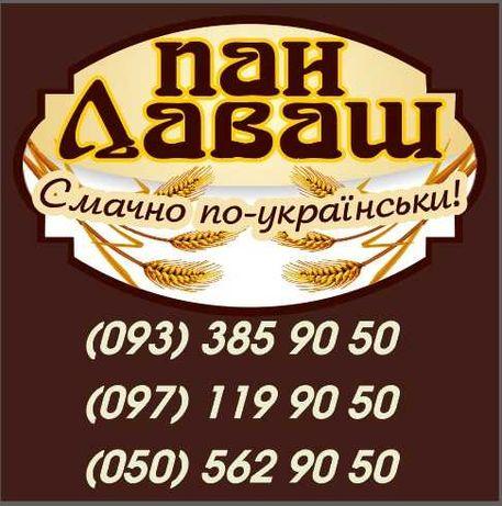 Продажа всех видов лаваша и остальное для фаст фуда.в киеве и регионам