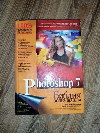 Книга Photoshop 7 Библия пользователя