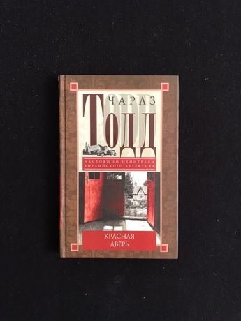 «Красная дверь» Чарлз Тодд