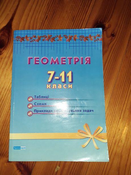 Геометрія 7-11 класи А.М.Чекова