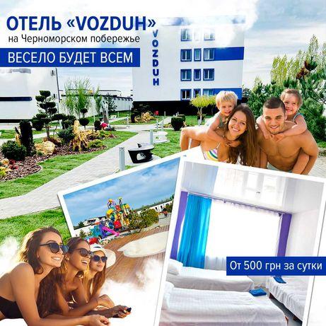 VOZDUH — это комфортный и недорогой отель возле моря в курортной зоне