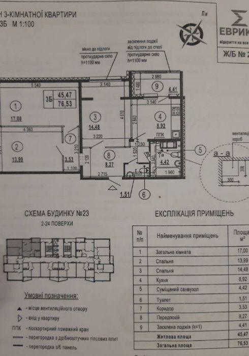 Продам 3-х комнатную, ЖК Эврика, Голосеевский Київ - зображення 1