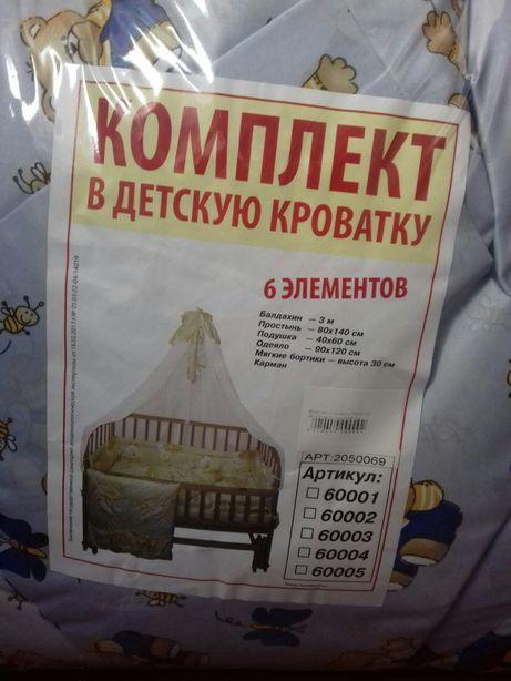 Продам новый комплект в детскую кроватку