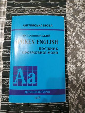 Пособие разговорный английский, Голицынский