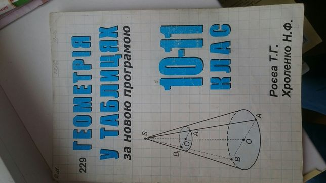Сборник задач по геометрии 10-11 класс.