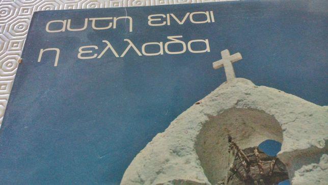 Música Grega - Vinil raro