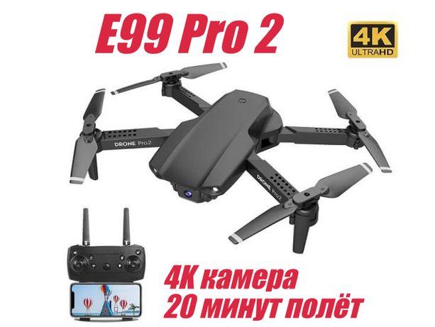 Квадрокоптер дрон E99 Pro2 WiFi FPV 4K камера 20 минут полёт