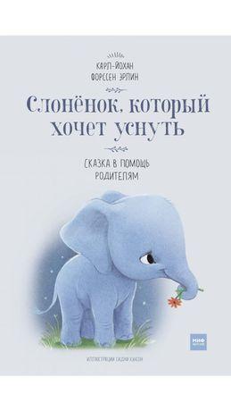 Слонёнок который хочет уснуть