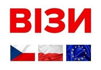 Термінові візи в Польщу піврічні,воєводи, сезонні,запрошення