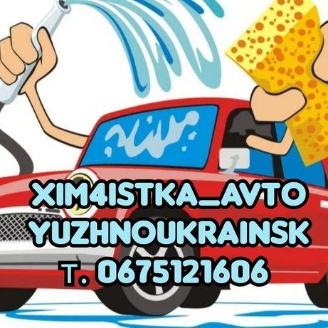 Химчистка авто Южноукраинск