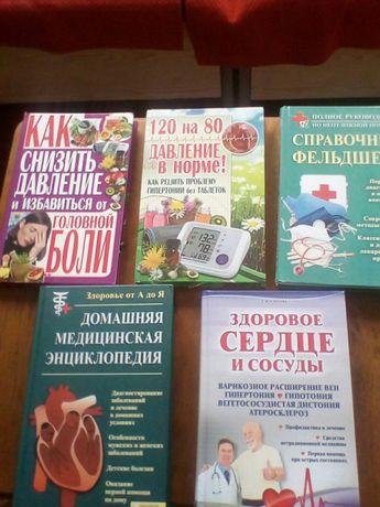 Книги медицинские