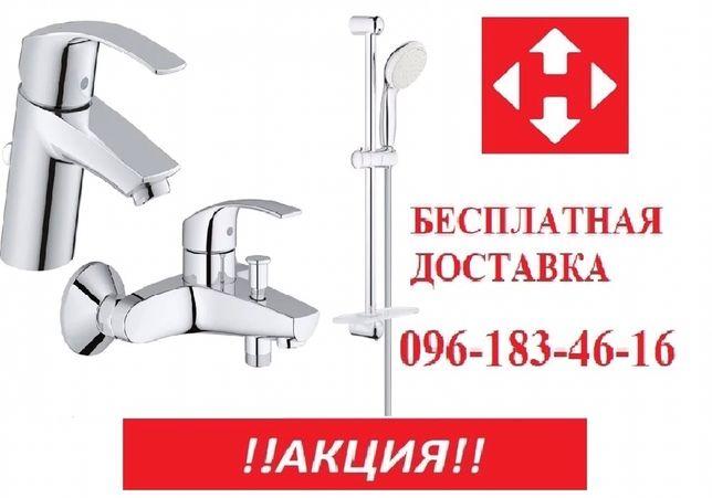 GROHE EUROSMART 123238S (123246M, 123389M) Набор смесителей