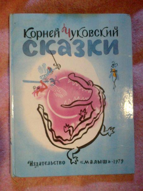 Чуковский. Сказки