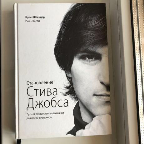 Книга Становление Стива Джобса - Создатель Apple