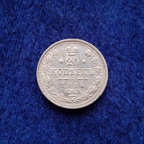 20 копеек 1914 года UNC монета царская Россия серебро