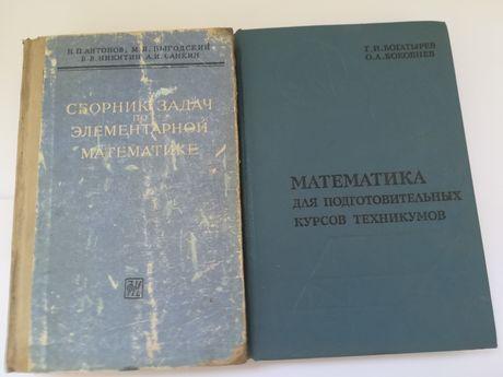 Книги по математике для техникумов