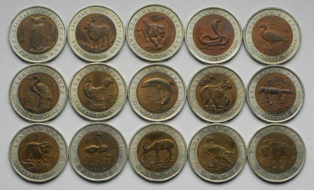 КРАСНАЯ КНИГА (1991-1994 гг.) / Полный комплект - 15 монет