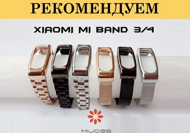 Металлический ремешок Xiaomi Mi Band 3/4/5 MiBand 3/4/5 ми бенд 3/4/5