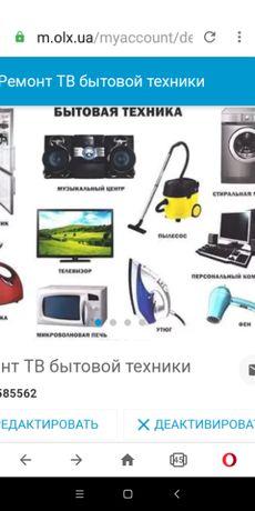 Ремонт холодильников всех марок телевизоров и многое др
