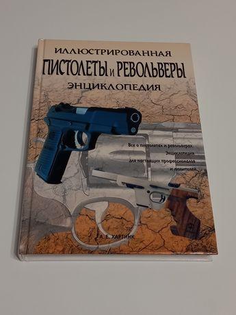 Пистолеты и револьверы. Иллюстрированная энциклопедия
