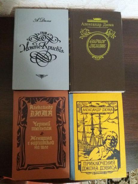 А.Дюма 4 книги