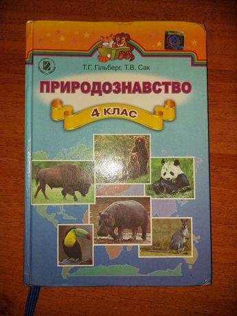 Книги школьные 3-4 класс